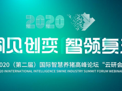 """人工智能养殖:新一代的""""猪语者""""——马永喜博士精彩演讲《变局下的养猪•人工智能助力生猪产业切入点思考》"""