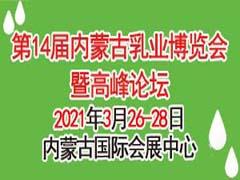 第十四届内蒙古乳业博览会暨高峰论坛