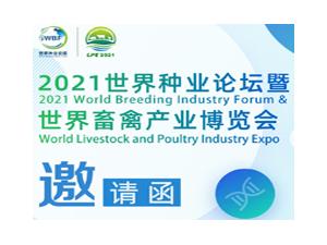 2021世界种业论坛暨世界畜禽产业博览会