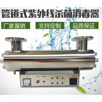 养殖水GR-UVC-480管道式紫外线消毒器杀菌仪
