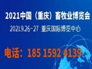 中国(重庆)畜牧业博览会
